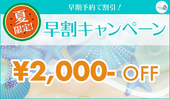 夏限定キャンペーン